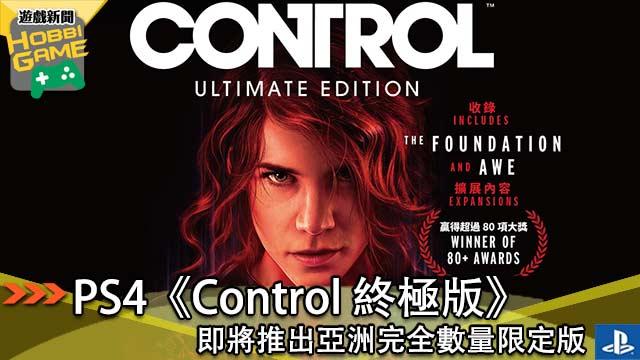Control 終極版