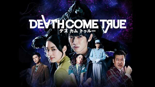 DEATH COME TRUE
