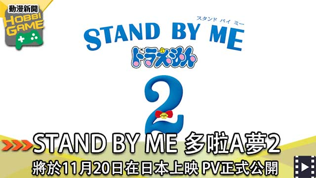 STAND BY ME 多啦A夢2