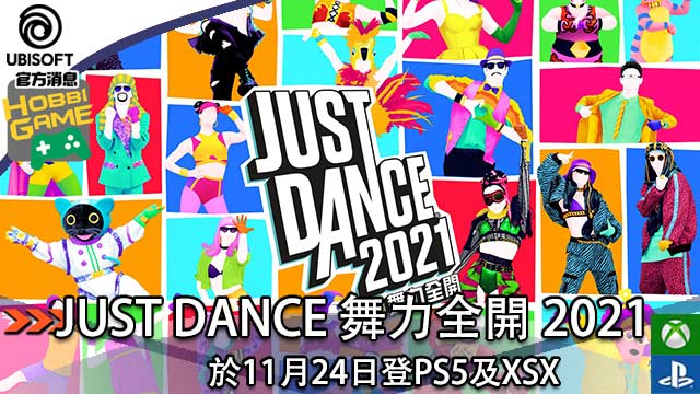 Just Dance 舞力全開 2021