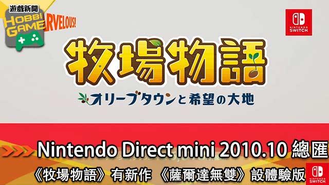 Nintendo Direct mini 2010.10