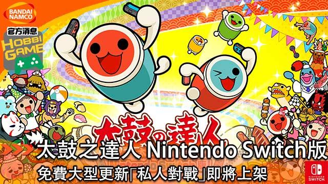 太鼓之達人 Nintendo Switch