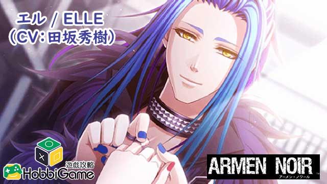 ARMEN NOIR ELLE / エル