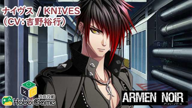 ARMEN NOIR KNIVES / ナイヴス