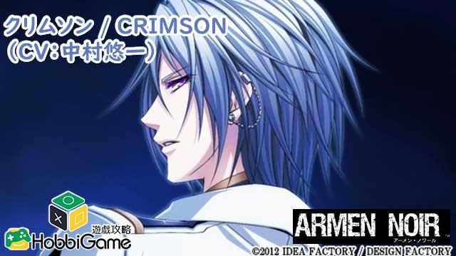 ARMEN NOIR CRIMSON / クリムソン