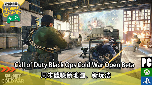 Call of Duty Black Ops Cold War Open Beta 周末體驗新地圖、新玩法
