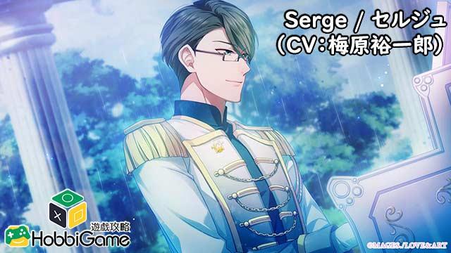 幻想Manège Serge / セルジュ