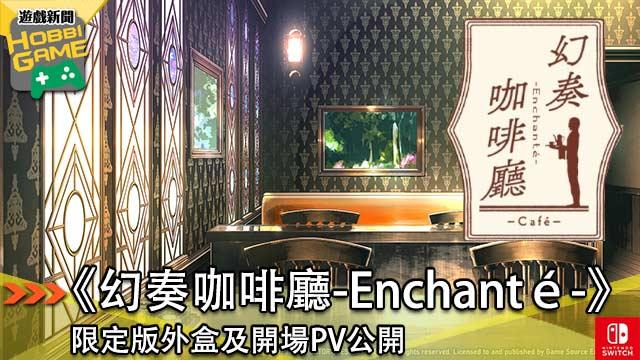 幻奏咖啡廳-Enchanté-