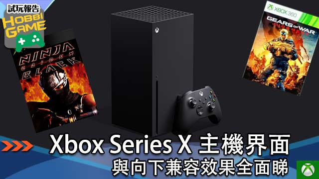 Xbox Series X 主機界面 與向下兼容