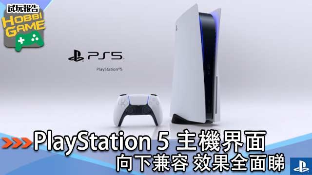 PlayStation 5 向下兼容