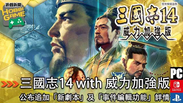 三國志14 with 威力加強版