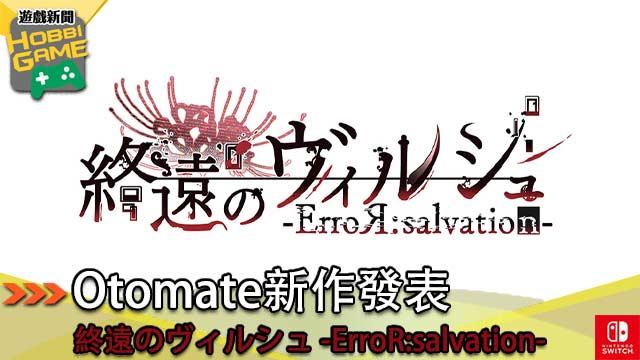 終遠のヴィルシュ -ErroR:salvation-