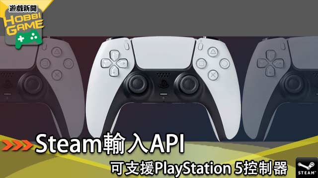 Steam PlayStation 5