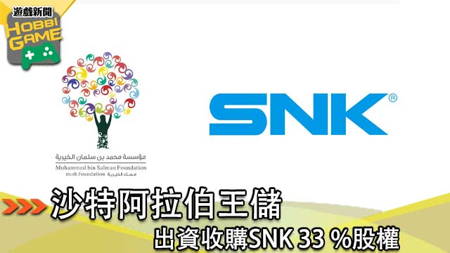 沙特阿拉伯王儲出資收購 SNK
