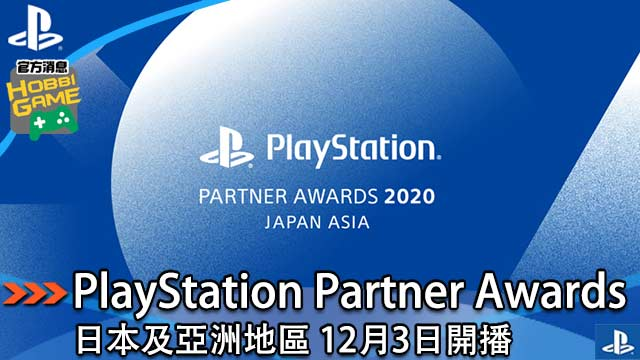 PlayStation Partner Awards