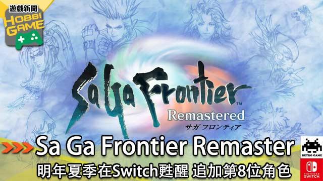 Sa Ga Frontier Remaster