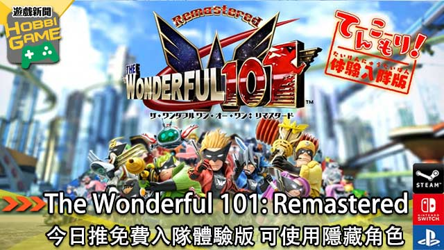 The Wonderful 101: Remastered