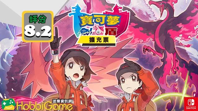 Pokemon劍/盾 擴充票 冠之雪原