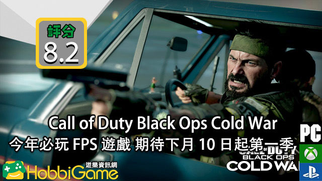 Call of Duty Black Ops Cold War 今年必玩 FPS 遊戲 期待下月 10 日起第一季