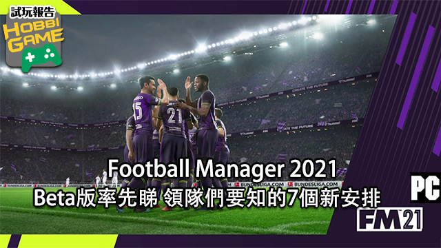 Football Manager 2021 Beta版率先睇 領隊們要知的7個新安排