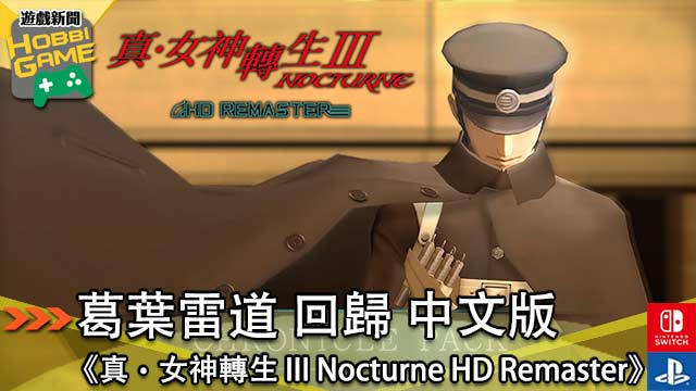 真‧女神轉生 III Nocturne HD Remaster