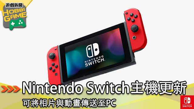 Nintendo Switch主機 更新