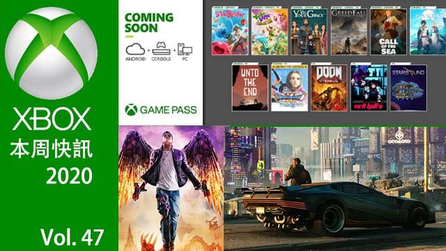 Xbox 本周快訊 2020
