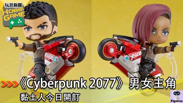 Cyberpunk 2077 黏土人