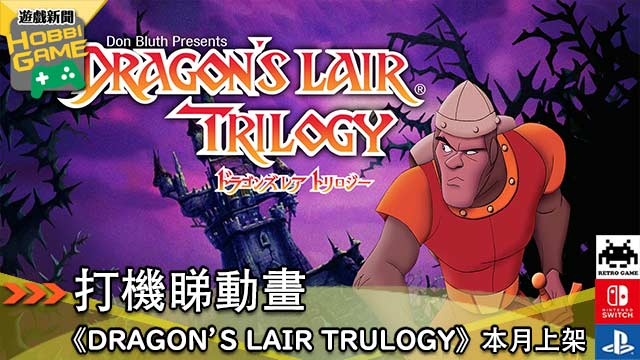 DRAGON'S LAIR TRULOGY
