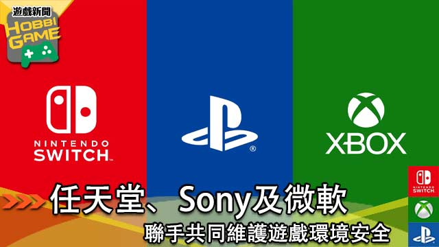 任天堂 SONY 微軟