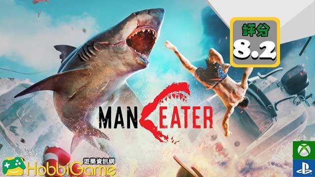 食人鯊MAN EATER
