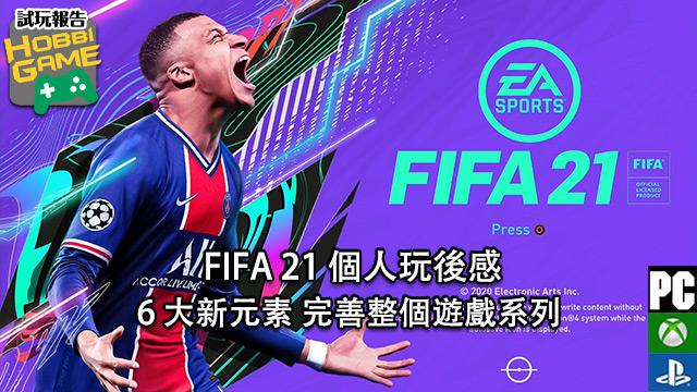 FIFA 21 個人玩後感 6 大新元素 完善整個遊戲系列