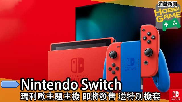Nintendo Switch 瑪利歐主題主機