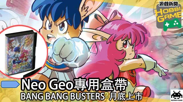 NEO GEO BANG BANG BUSTERS