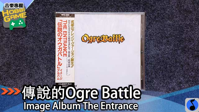 傳說的Ogre Battle