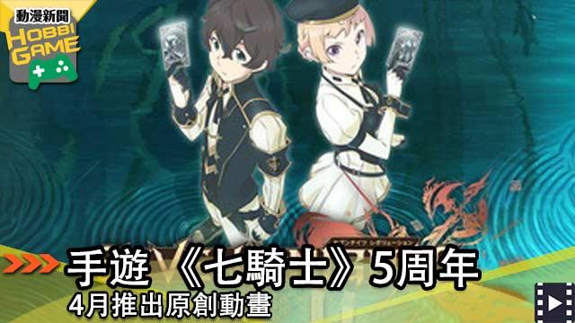七騎士 動畫
