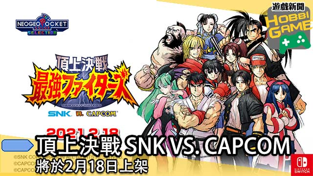 頂上決戰 最強Fighters SNK VS. CAPCOM