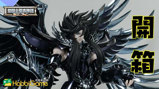 聖鬥士神話EX 冥王哈迪斯