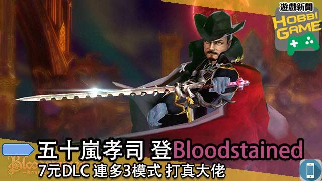 五十嵐孝司 Bloodstained