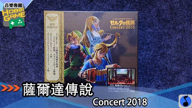 薩爾達傳說Concert 2018