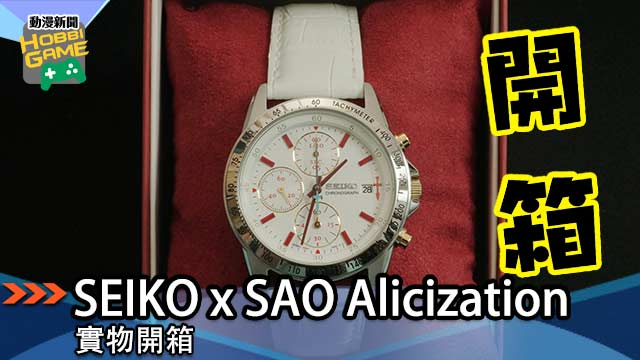SEIKO x SAO Alicization 手錶開箱
