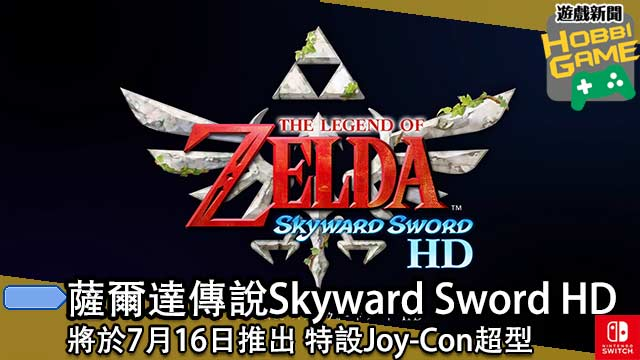 薩爾達傳說Skyward Sword HD