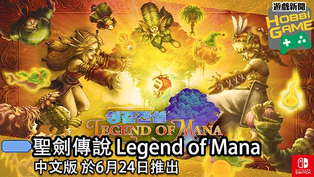 聖劍傳說 Legend of Mana