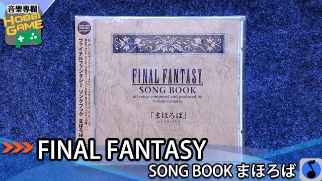 FINAL FANTASY SONG BOOK