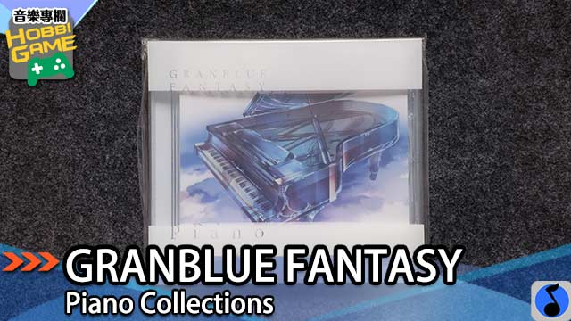 GRANBLUE FANTASY Piano Collections
