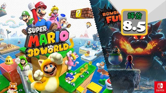 超級瑪利歐3D世界 + 狂怒世界