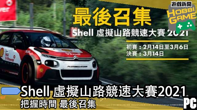 Shell 虛擬山路競速大賽2021