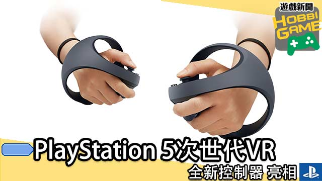 PlayStation 5 VR 全新控制器