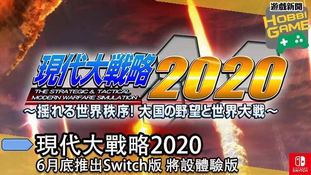 現代大戰略2020
