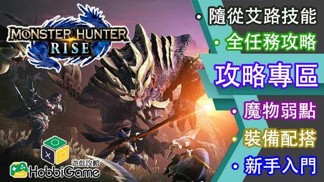 Monster Hunter Rise 攻略